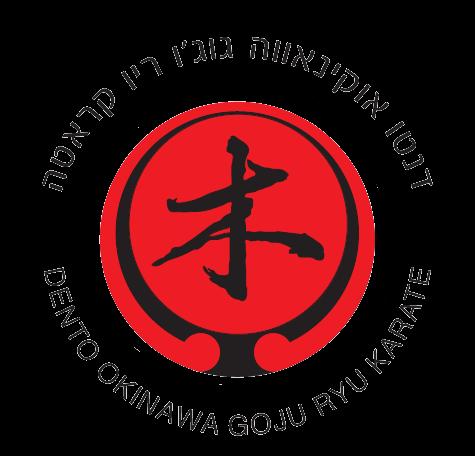 Dento Okinawa Goju Ryu Karate