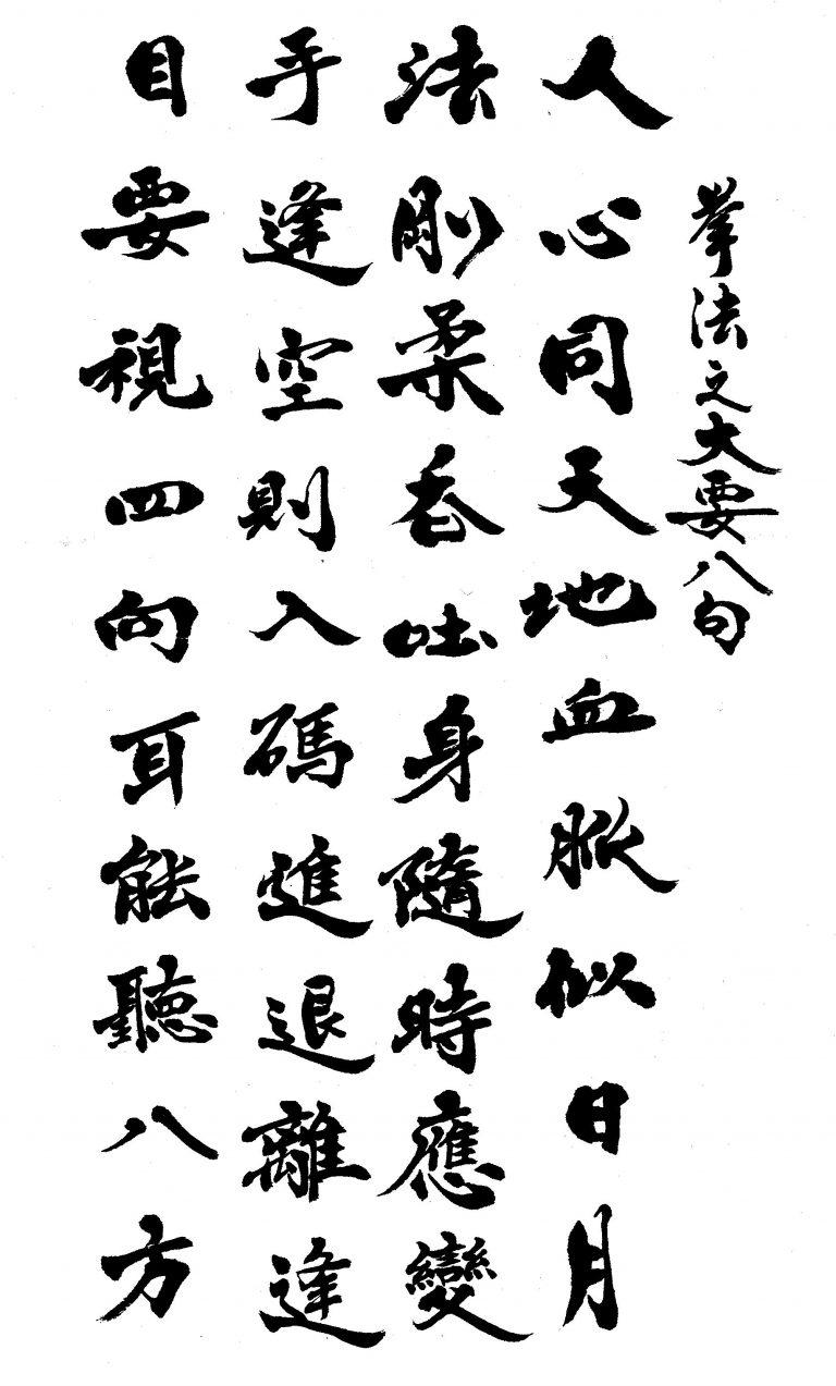 חוקי הקנפו ביפנית
